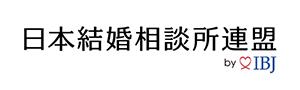 IBJ 日本結婚相談所連盟