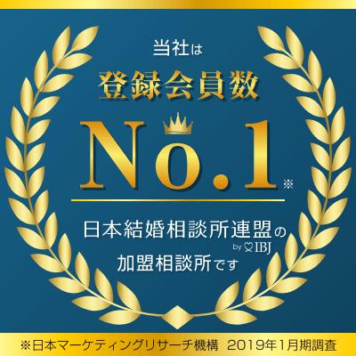 登録会員数No.1の日本結婚相談所連盟の加盟相談所です。