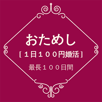 おためし期間「1日100円婚活」